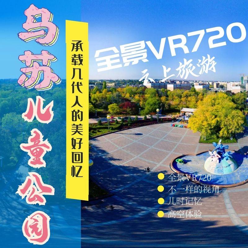 乌苏融媒VR 乌苏市儿童公园VR