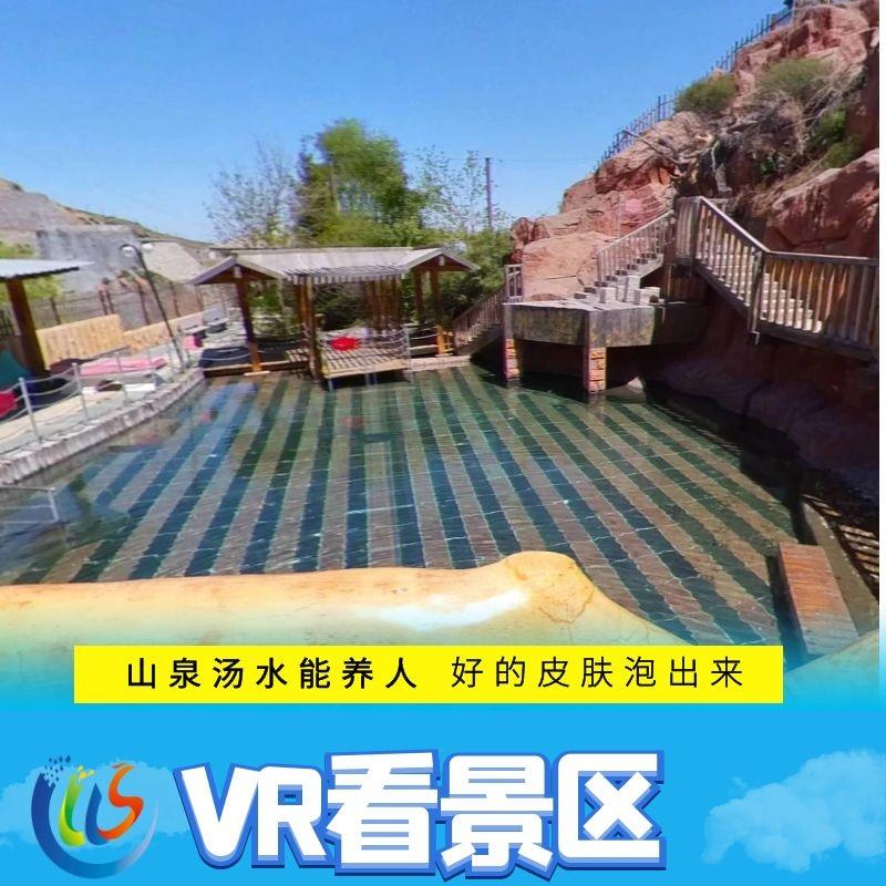 乌苏融媒VR+乌苏市阿拉山温泉
