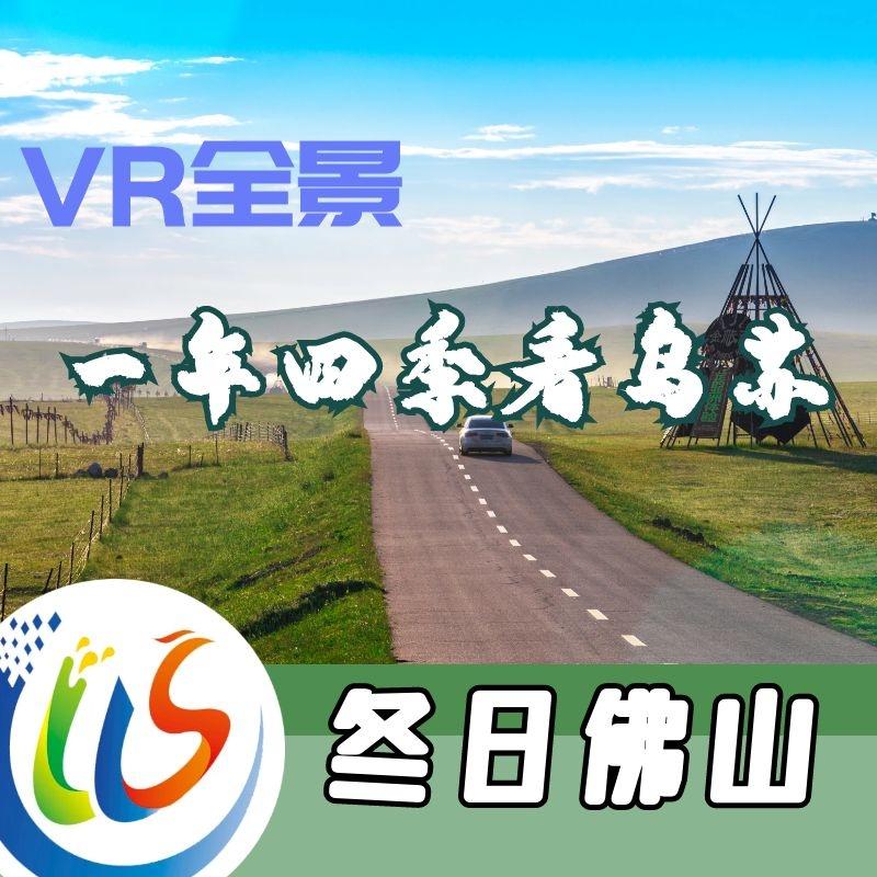 一年四季看乌苏-冬日佛山