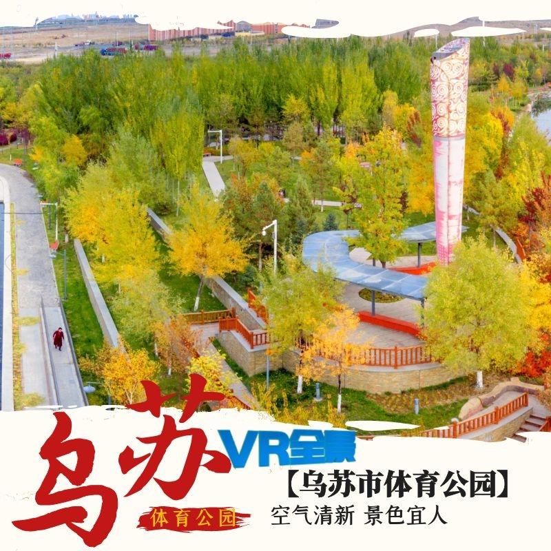乌苏融媒VR+乌苏市南区体育公园(盛夏时节)
